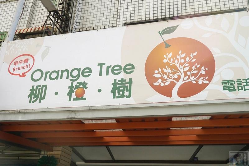柳橙樹早午餐