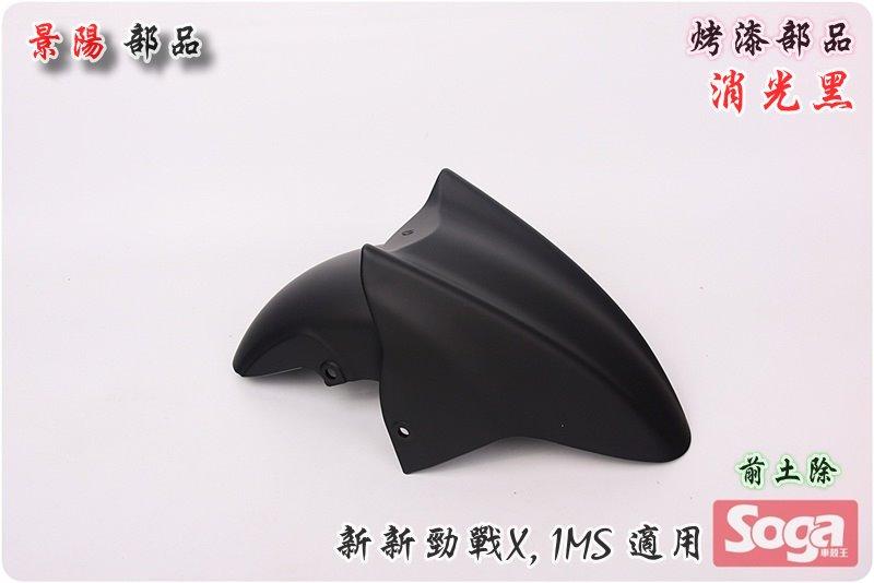 新新勁戰X-三代目-烤漆部品-消光黑-鎖點強化-1MS-景陽部品