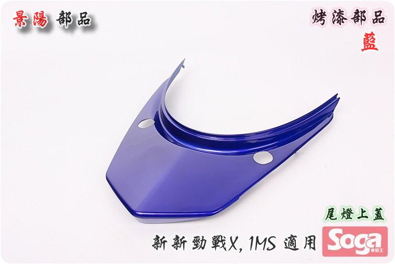 新新勁戰X-三代目-烤漆部品-藍-鎖點強化-1MS-景陽部品