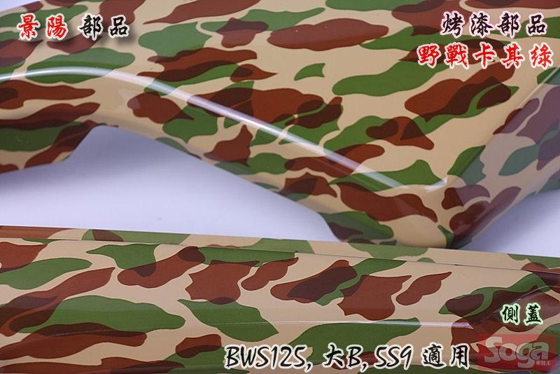 BWS125-烤漆部品-水轉印-迷彩卡夢Carbon-野戰卡其綠-5S9-大B-城市鐵男-景陽部品