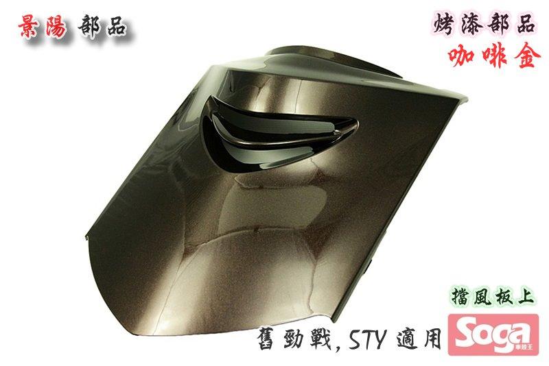 舊勁戰-烤漆部品-咖啡金-5TY-景陽部品