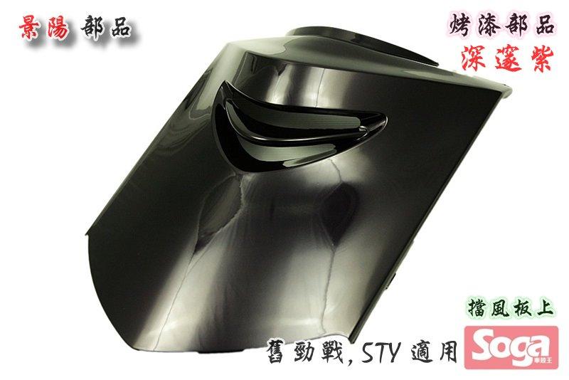 舊勁戰-烤漆部品-深邃紫-5TY-景陽部品