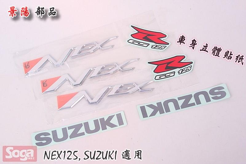 SUZUKI-NEX125-貼紙