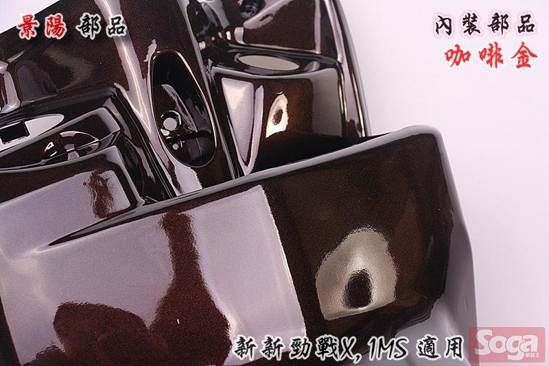 新新勁戰X-三代目-烤漆內裝-咖啡金-光滑表面-鎖點強化-1MS-景陽部品