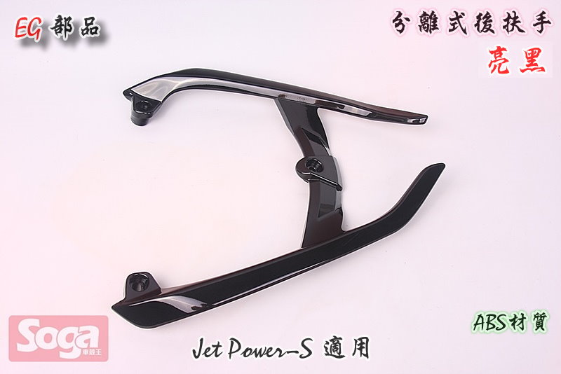 SYM-JET-Power-JET-S-分離式後扶手-亮黑-FZA-改裝-EG部品