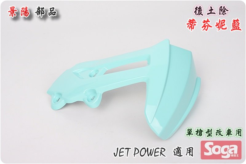 Jet Power-後土除-蒂芬妮藍-改裝可用-景陽部品