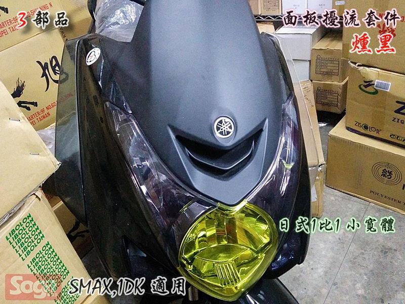 SMAX-S-MAX-日規套件-面板導流板-擋風擾流-燻黑-1DK-改裝-3部品