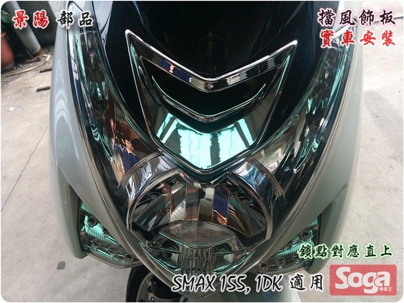 SMAX155-擋風板飾蓋-鎖點直上-改裝-實車安裝-景陽部品