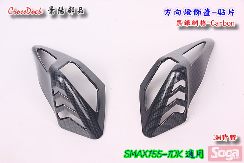S-MAX-SMAX155-後方向燈飾蓋-黑銀網格-Carbon卡夢-貼片-1DK-景陽部品