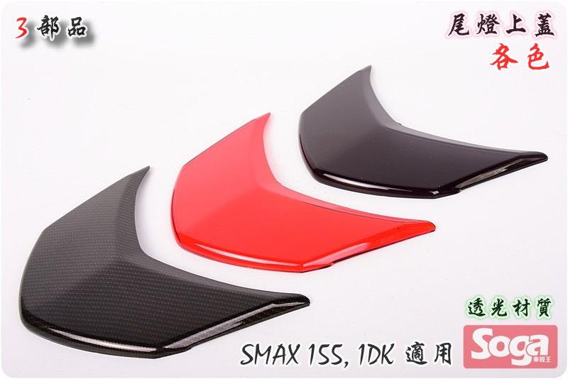 S-MAX-SMAX155-尾燈上蓋-貼片-1DK-3部品