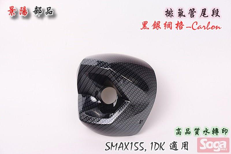 S-MAX-SMAX155-排氣管尾段-排氣管飾蓋-黑銀網格-卡夢CARBON-1DK-景陽部品