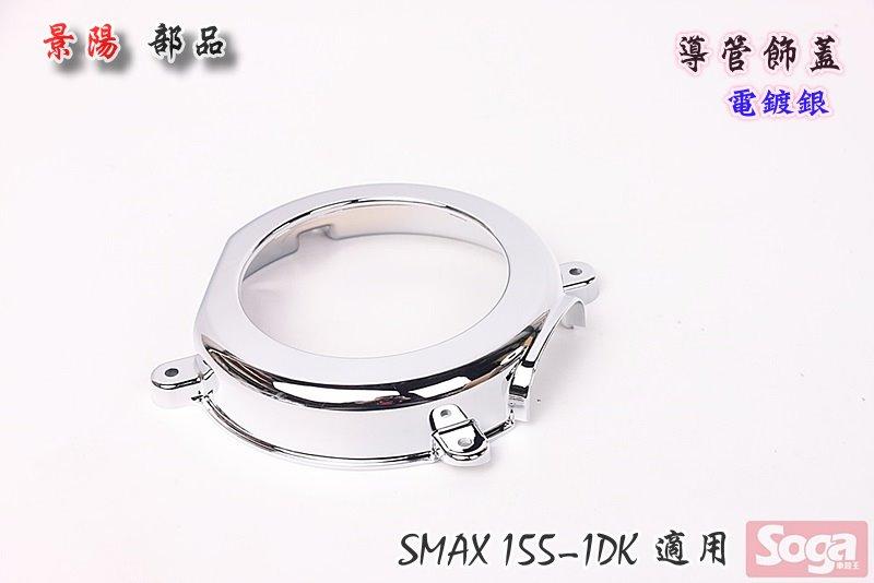 S-MAX-SMAX155-導管飾蓋-導管-電鍍銀-1DK-景陽部品