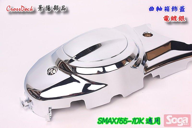 S-MAX-SMAX155-曲軸箱飾蓋-電鍍銀-貼片-1DK-景陽部品
