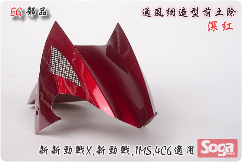 新新勁戰X-新勁戰-二-三代通用-通風網型-前土除-深紅-4C6-1MS-改裝