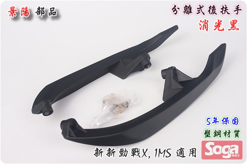 新新勁戰X-分離式後扶手-強化塑鋼-消光黑-1MS-CrossDock