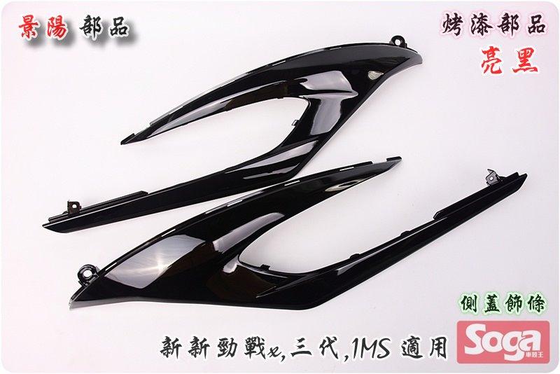 新新勁戰X-三代目-側蓋飾條-飛鏢-黑-1MS-景陽部品