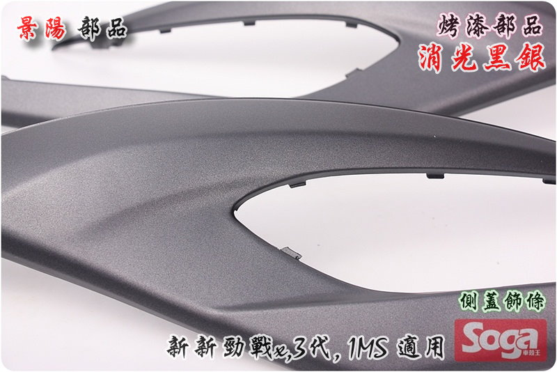 新新勁戰X-三代目-側蓋飾條-飛鏢-消光黑銀-1MS-景陽部品