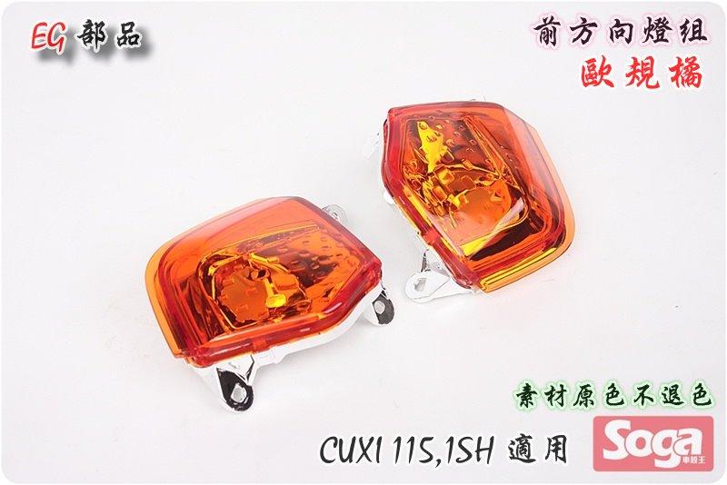 CUXI-115-前方向燈組-歐規橘-1SH-改裝-EG部品