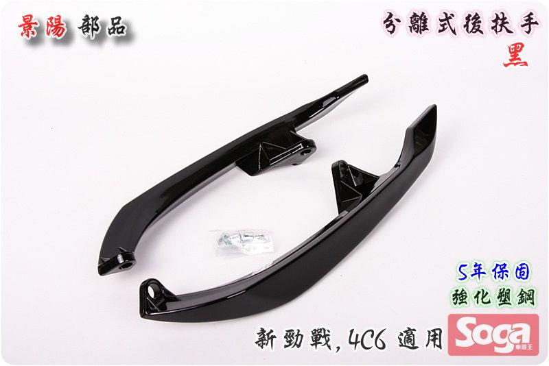 新勁戰-分離式後扶手-強化塑鋼-黑-4C6-CrossDock