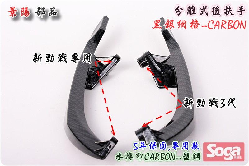 新勁戰-分離式後扶手-強化塑鋼-黑銀網格-卡夢Carbon-4C6-CrossDock