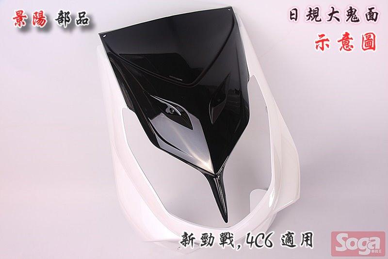 新勁戰-二代-擋風板飾蓋-日式-鬼面罩-日規大鬼面-黑-4P9-4C6-改裝-CrossDock
