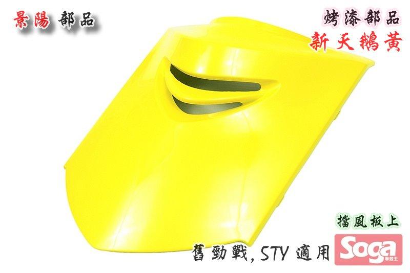 舊勁戰-烤漆部品-新天鵝黃-5TY-景陽部品