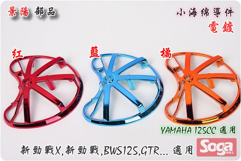 YAMAHA-125CC通用-小海綿導件-改裝-電鍍-景陽部品