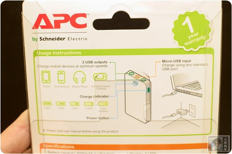 APC行動電源